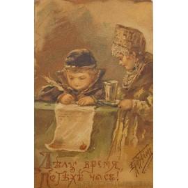 """Антикварная открытка """"Делу время, а потехе час"""". Елизавета Бем"""