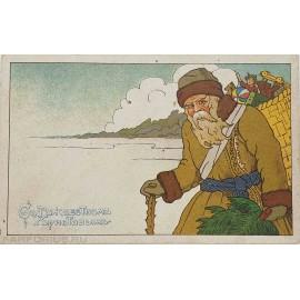 """Антикварная открытка """"С Рождеством Христовым"""""""