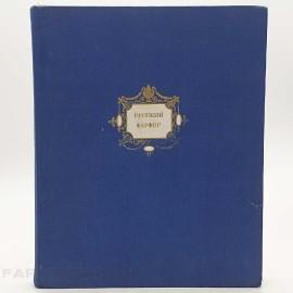 "Книга ""Русский фарфор"". 1968 год"