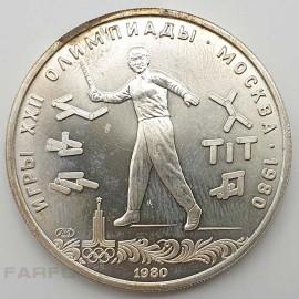 "5 рублей 1980 года ""Городки"". Олимпиада"
