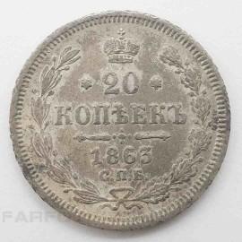 20 копеек 1863 года. СПБ АБ. Серебро