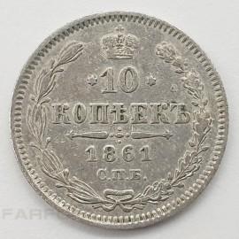 10 копеек 1861 года. СПБ. Серебро. Продано