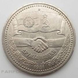 "Монета 1 рубль 1981 года ""Дружба навеки""."