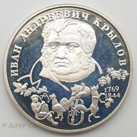 2 рубля 225 лет со дня рождения Крылова И. А. Серебро