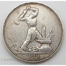 Монета Полтинник 1924 года. Серебро