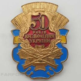 """Знак """"50 лет освобождения Украины""""."""