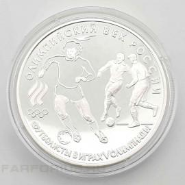 Серебряная монета 3 рубля 1993 года Олимпийский век России/Футболисты в играх V Олимпиады