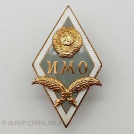 "Знак ""ИМО"" (Ромб). ММД"