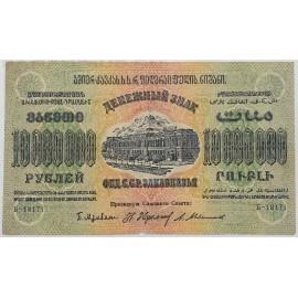 Купюра 10000000 рублей. ЗСФСР 1923 год.