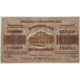 Купюра 1000000 рублей. ЗСФСР 1923 год.