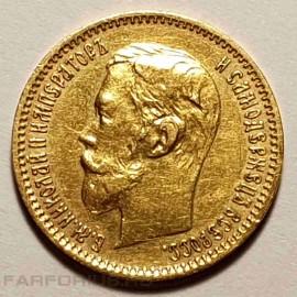 5 рублей 1901 года. Золото. Николай II