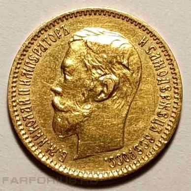 Золотая монета 5 рублей 1901 года. Золото. Николай II