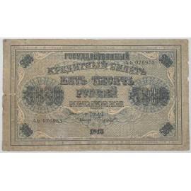 Купюра 5000 рублей 1918 года.